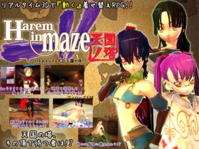 Harem in maze 2 - Tower of Heaven -