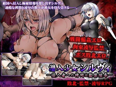 Infiltration Girl Sylvie ~The Torture for Intruders is Confinement and Rape~ / 潜入少女シルヴィ ~侵入者への拷問は監禁陵辱~