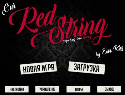 Our Red String v.0.7 Final