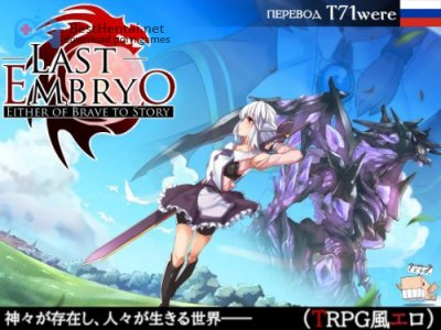 Last Embryo -Either of Brave to Story- 2.0