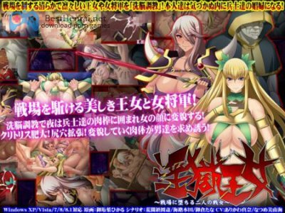 Ingoku Queen ~Two Corrupted War Maidens~ / 淫獄王女 ~戦場に堕ちる二人の戦女~