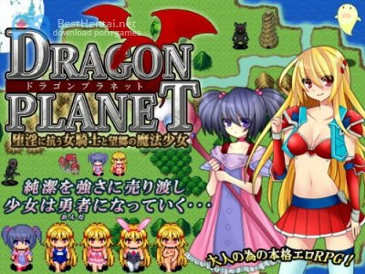 DRAGON PLANET -Stoic Knightess & Homesick Mage- Complete Edition / DRAGON PLANET~堕淫に抗う女騎士と望郷の魔法少女~