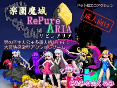 The Paradise Fortress of RePure Aria 1.20 / 楽園魔城リピュアリア