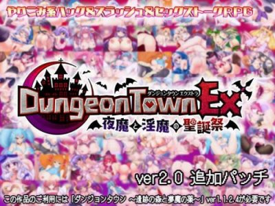 DungeonTownEX ~Night demon and a mysterious holy festival~ 2.0.1.5 / ダンジョンタウンEX ~夜魔と淫魔の聖誕祭