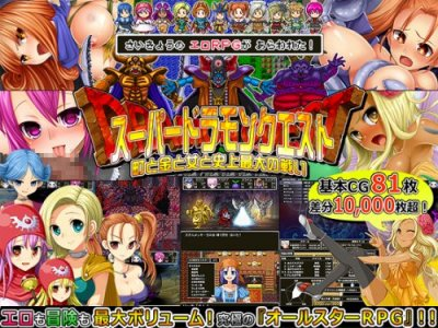 Super Dramon Quest -Towns & Gold & Women & The Greatest Battle In History v.1.08 / スーパードラモンクエスト~町と金と女と史上最大の戦い~