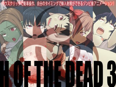 H OF THE DEAD 3 / 死者のH 3