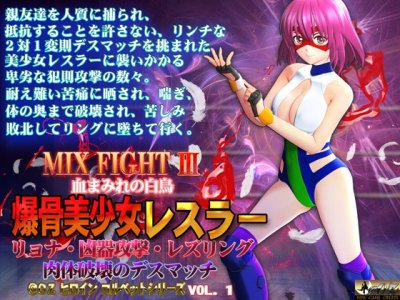 MIX FIGHT III Bone Crushing Wrestler Babe / MIX FIGHT III 爆骨美少女レスラー