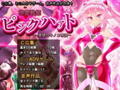 Pink Heart: Fight for Love ~The Thirsty Mushroom Empire~ / 神愛戦姫ピンクハァト~渇望のキノコ帝国~