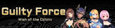 Guilty Force: Wish of the Colony v.0.31